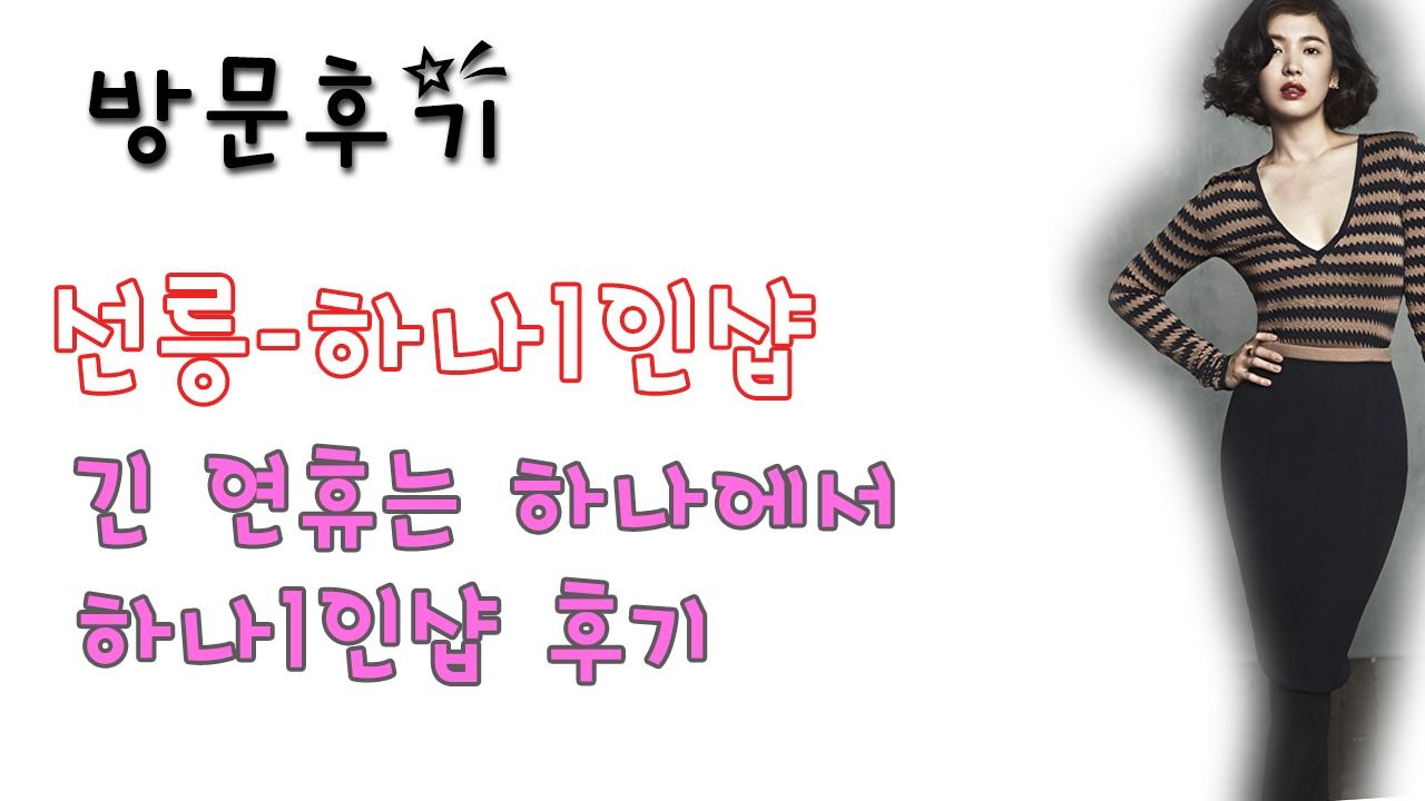선릉하나1인샵 (@seonleunghana1insyab) Cover Image