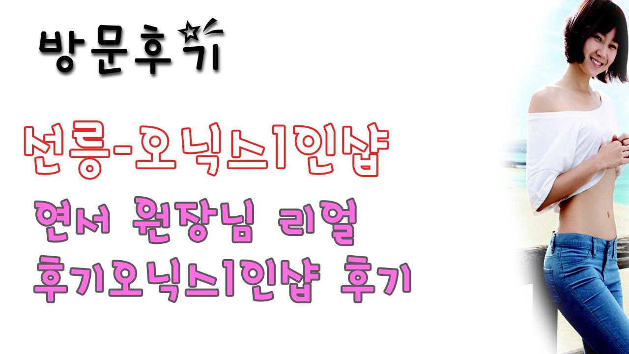 선릉오닉스1인샵 (@seonleungonigseu1insyab) Cover Image