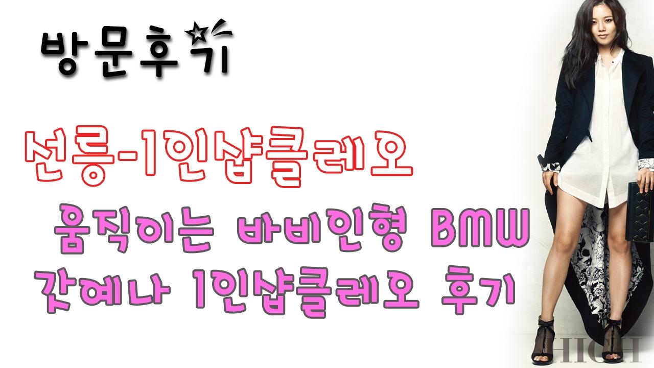 선릉1인샵클레오 (@seonleung1insyabkeulleo) Cover Image