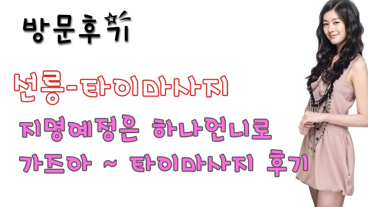 선릉타이마사지 (@seonleungtaimasaji) Cover Image