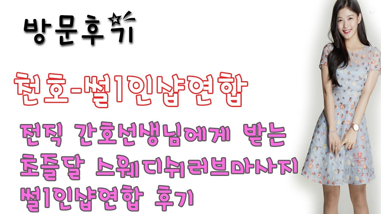 천호썰1인샵연합 (@cheonhosseol1insyabyeonhab) Cover Image