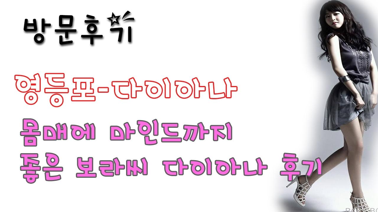 영등포다이아나 (@yeongdeungpodaiana) Cover Image