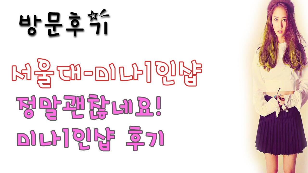 서울대미나1인샵 (@seouldaemina1insyab) Cover Image