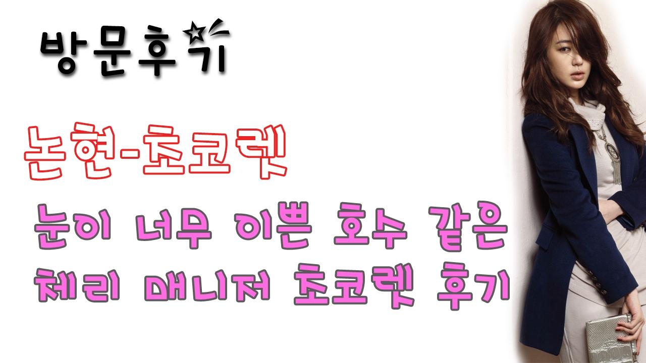 논현초코렛 (@nonhyeonchokoles) Cover Image