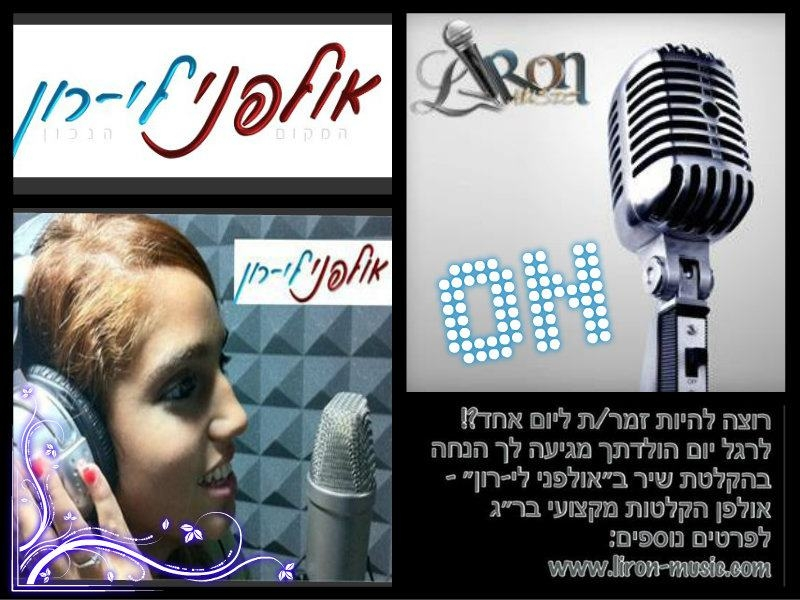 שיר במתנה (@songasgift) Cover Image