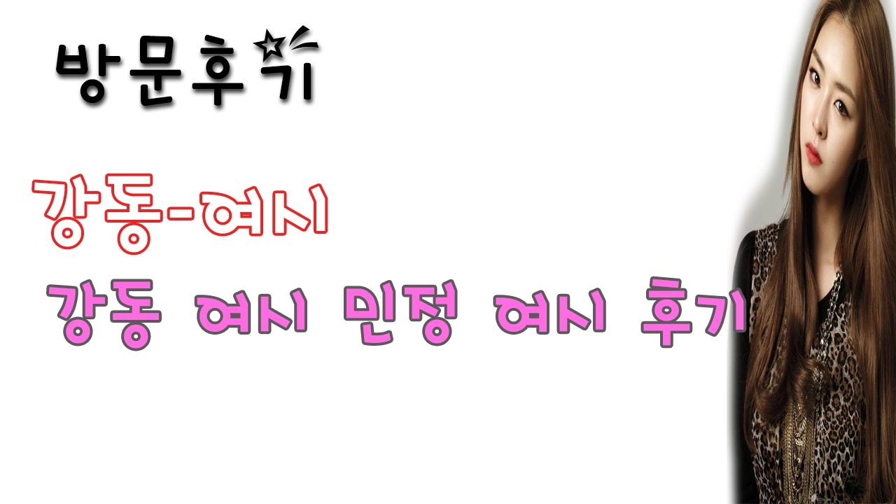 강동여시 (@gangdongyeosi) Cover Image