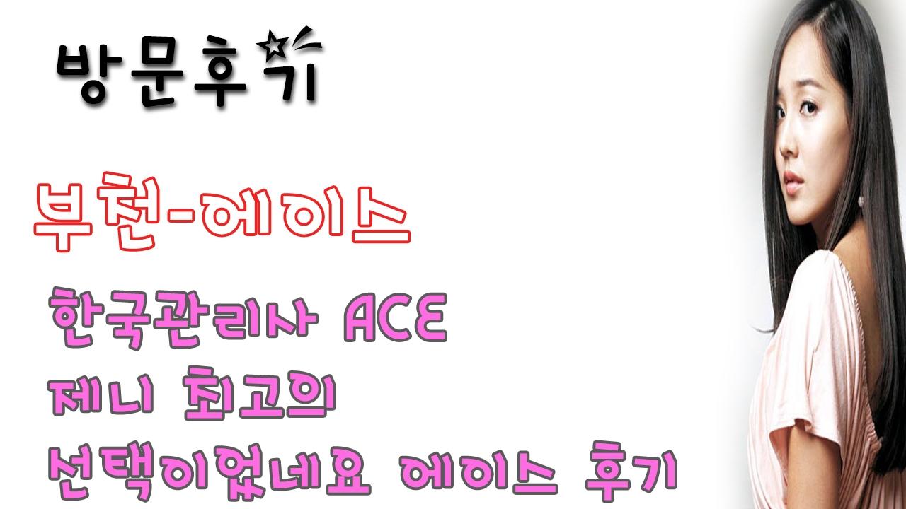 부천에이스 (@bucheoneiseu) Cover Image