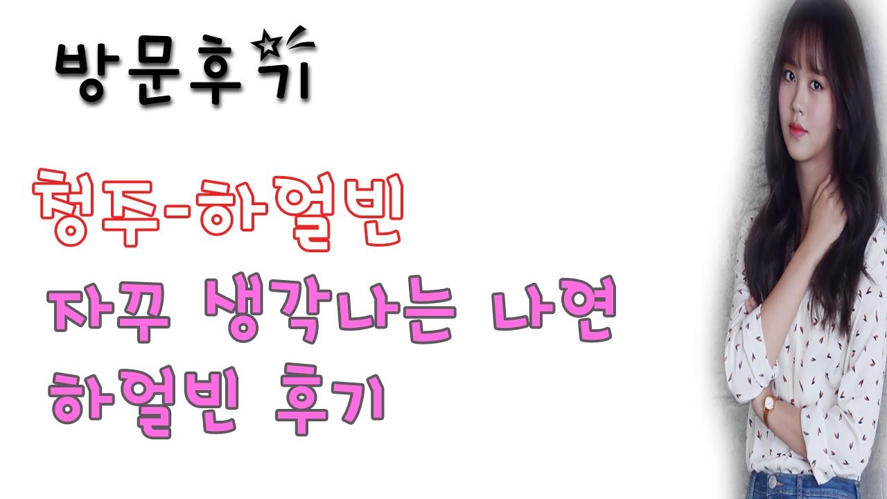 청주하얼빈 (@cheongjuhaeolbin) Cover Image