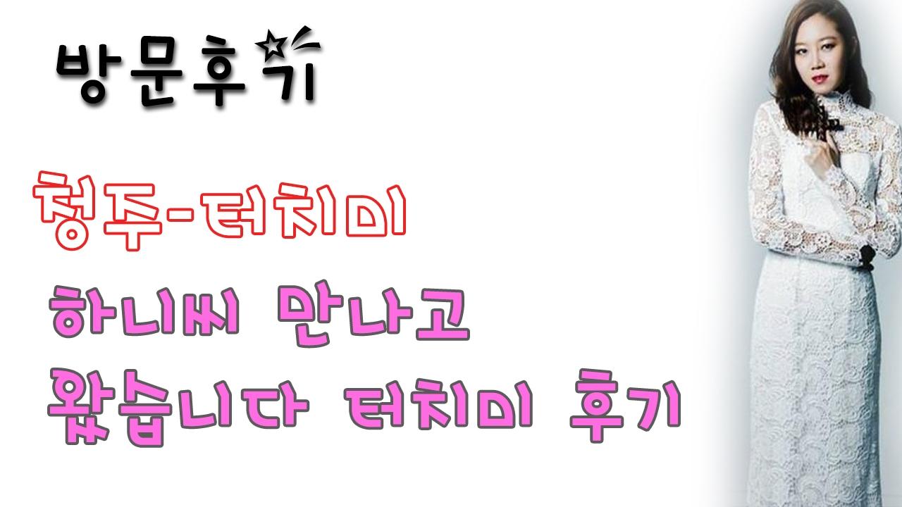 청주터치미 (@cheongjuteochimi) Cover Image