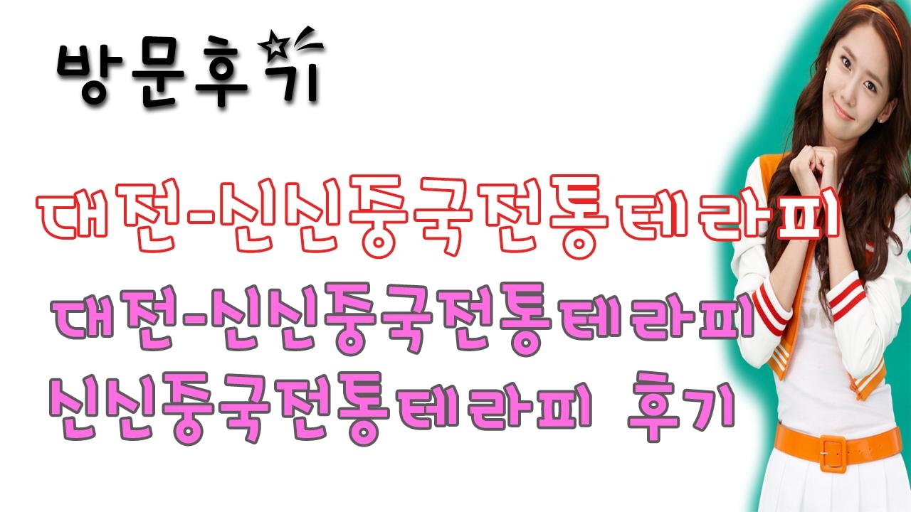 대전신신중국전통테라피 (@daejeonsinsinjung-gugjeontongtelapi) Cover Image