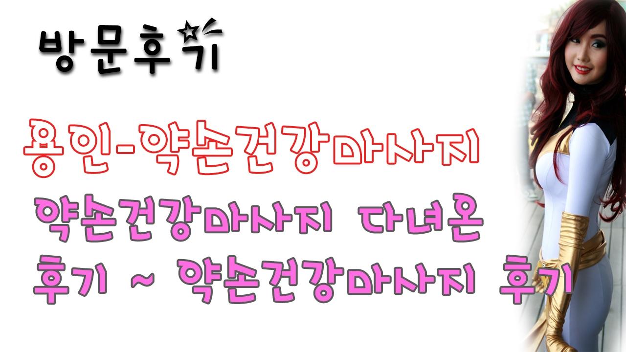 용인약손건강마사지 (@yonginyagsongeongangmasaji) Cover Image