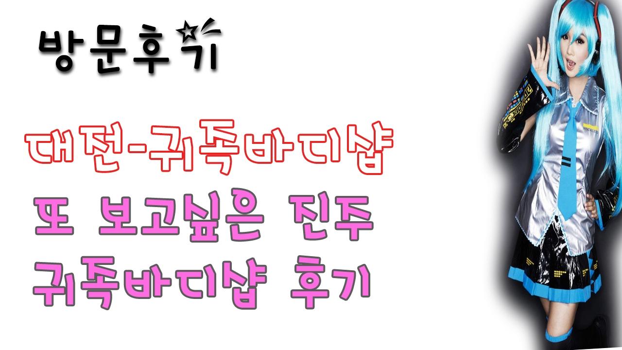 대전귀족바디샵 (@daejeongwijogbadisyab) Cover Image
