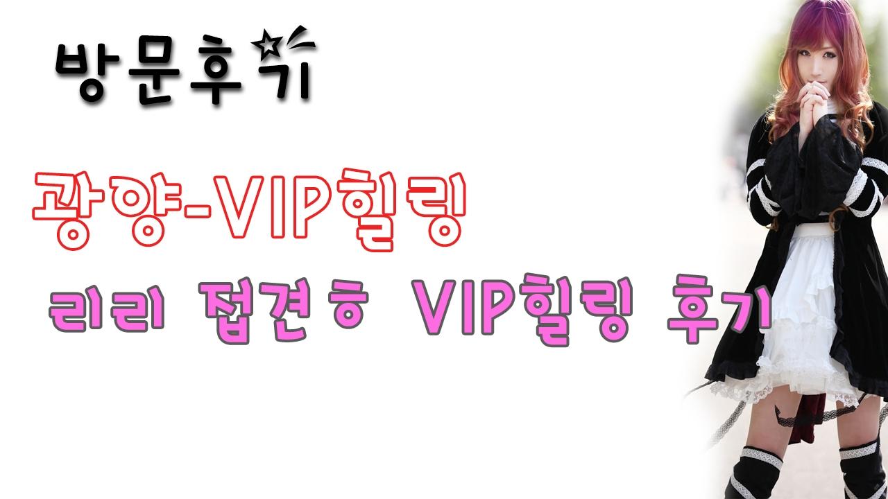 광양VIP힐링 (@gwangyangviphilling) Cover Image
