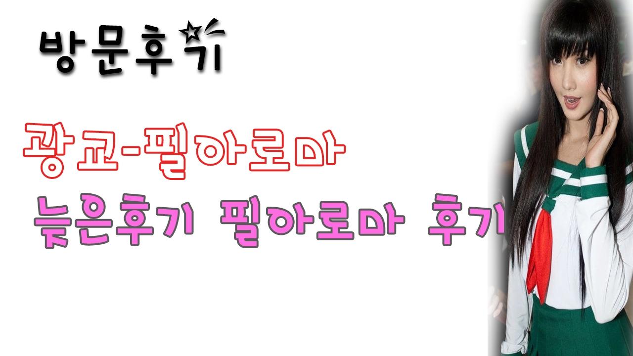 광교필아로마 (@gwanggyopilaloma) Cover Image
