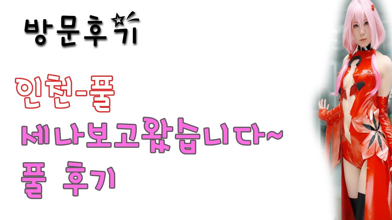 인천풀 (@incheonpul) Cover Image