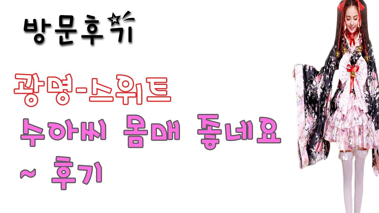 광명스위트 (@gwangmyeongseuwiteu) Cover Image