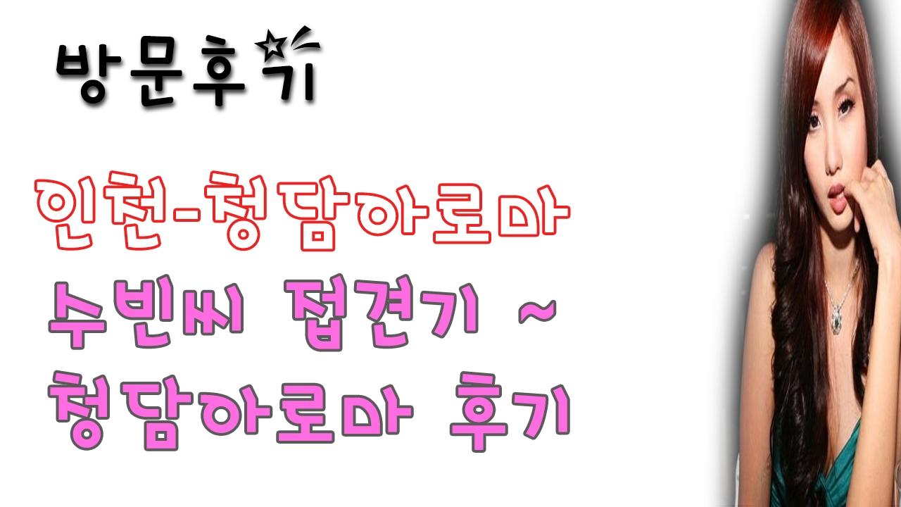 인천청담아로마 (@incheoncheongdamaloma) Cover Image