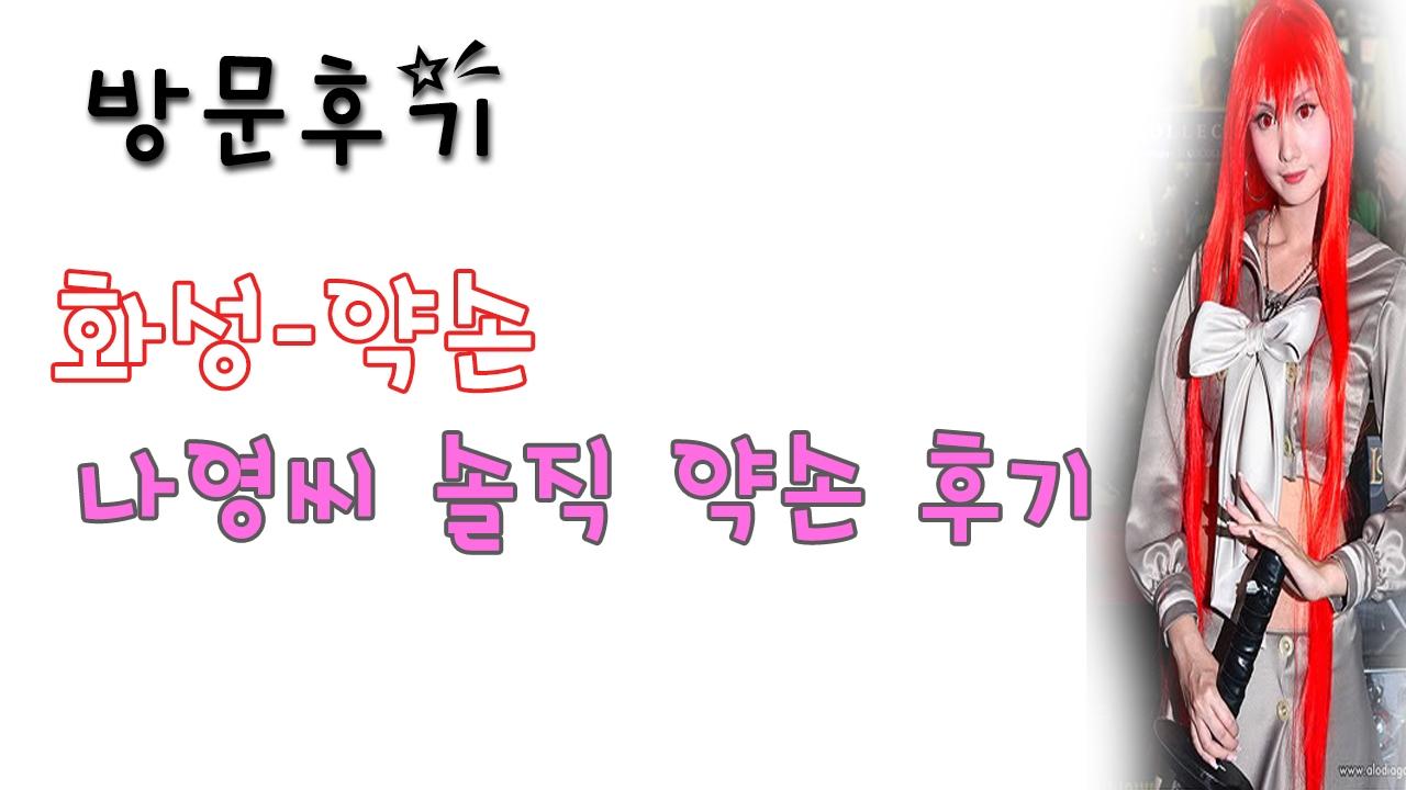 화성약손 (@hwaseongyagson) Cover Image
