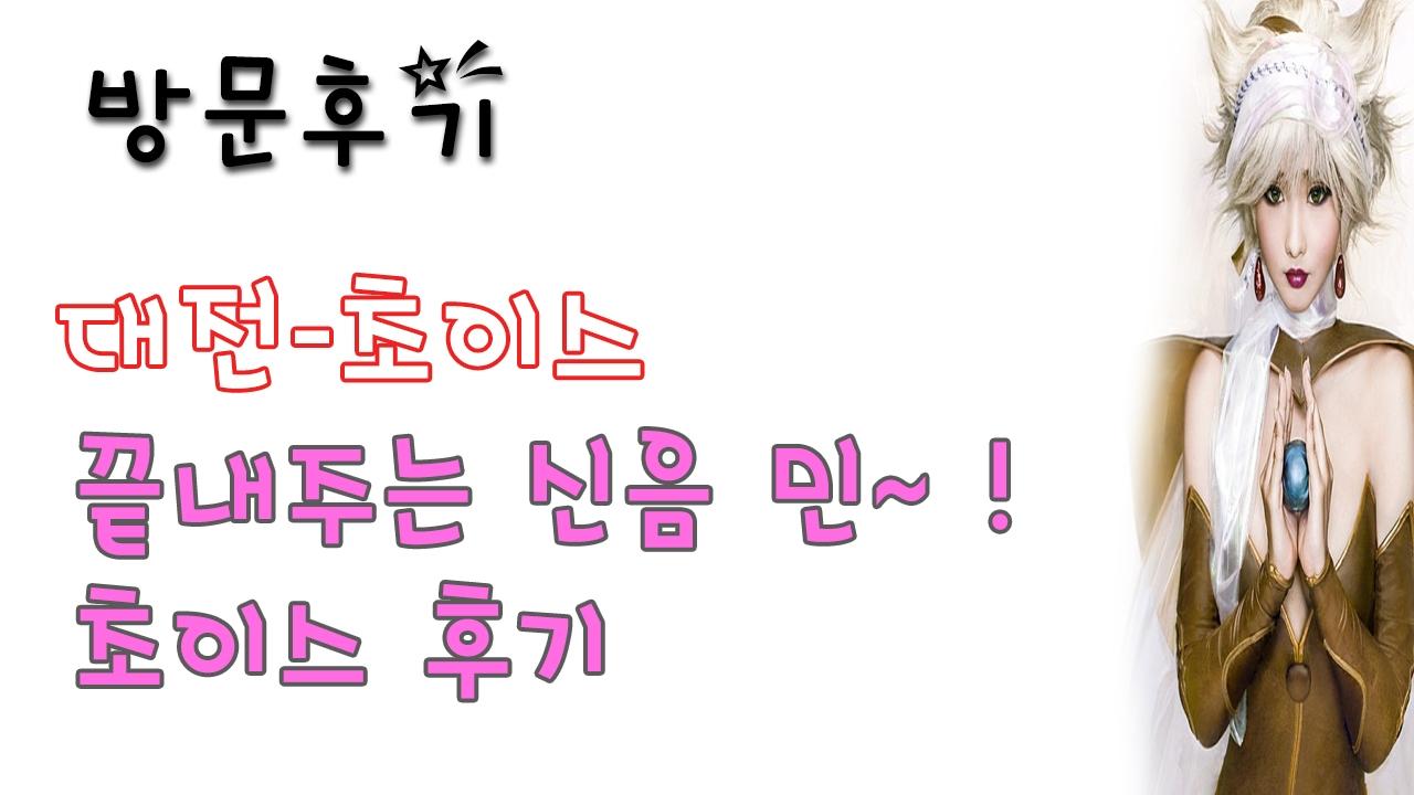 대전초이스 (@daejeonchoiseu) Cover Image