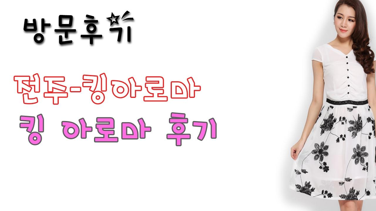 전주킹아로마 (@jeonjukingaloma) Cover Image