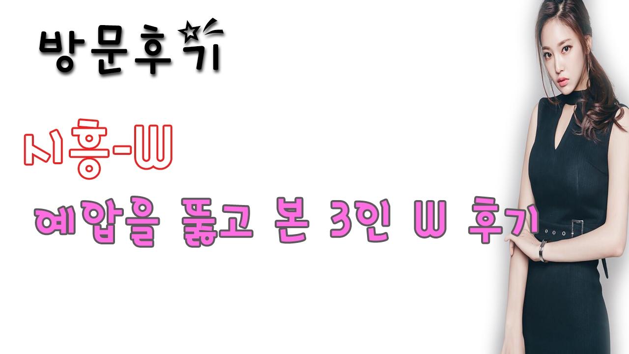 시흥W (@siheungw) Cover Image