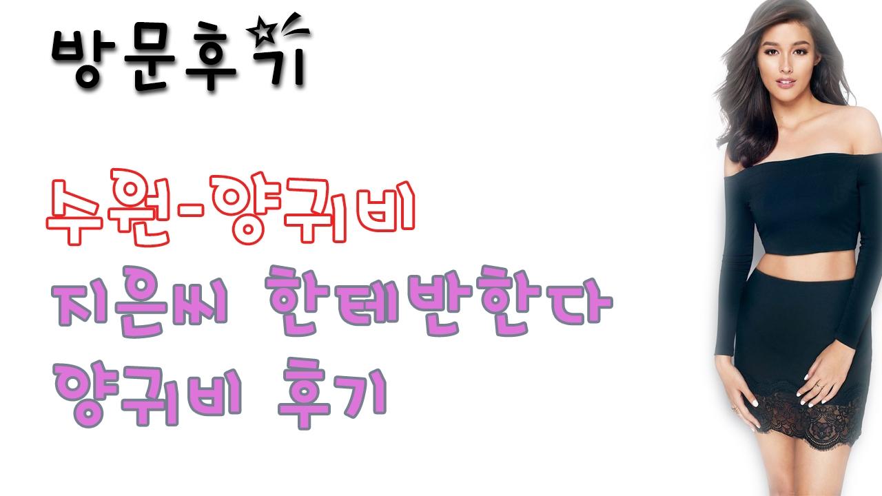 수원양귀비 (@suwonyanggwibi) Cover Image