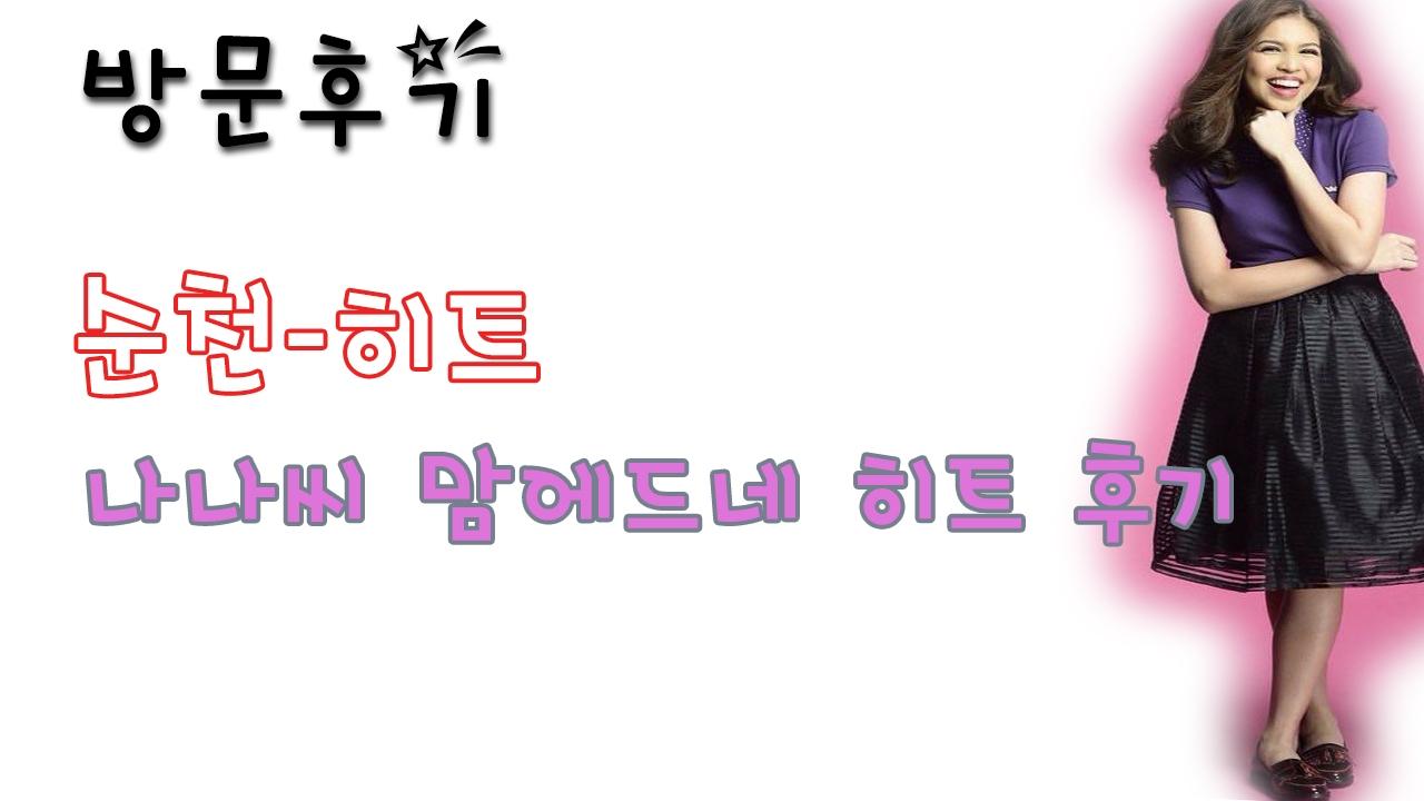 순천히트 (@suncheonhiteu) Cover Image