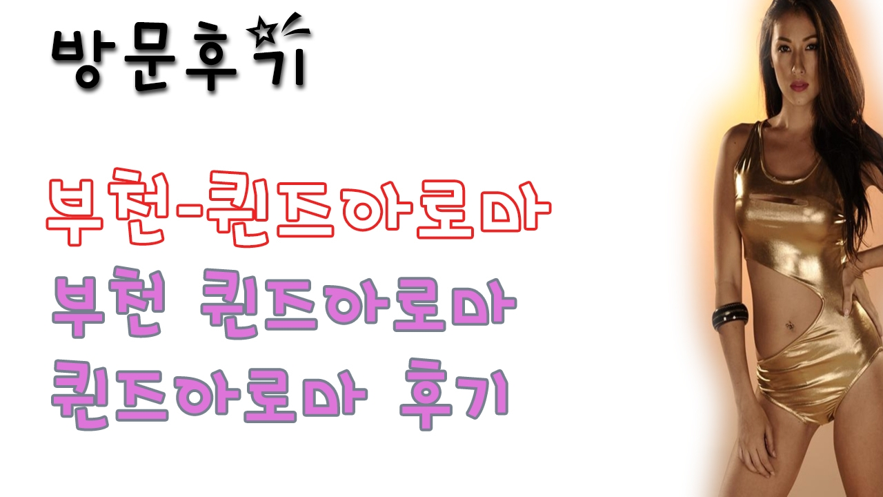 부천퀸즈아로마 (@bucheonkwinjeualoma) Cover Image