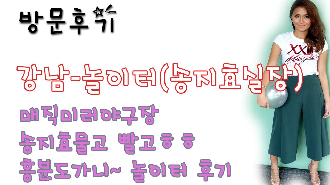 강남놀이터(송지효실장) (@gangnamnoliteosongjihyosiljang) Cover Image