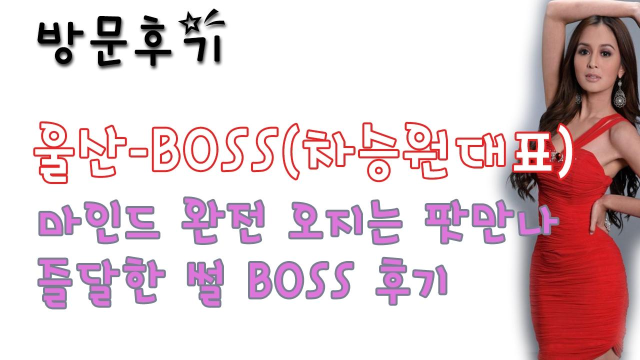 울산BOSS(차승원대표) (@ulsanbosschaseungwondaepyo) Cover Image