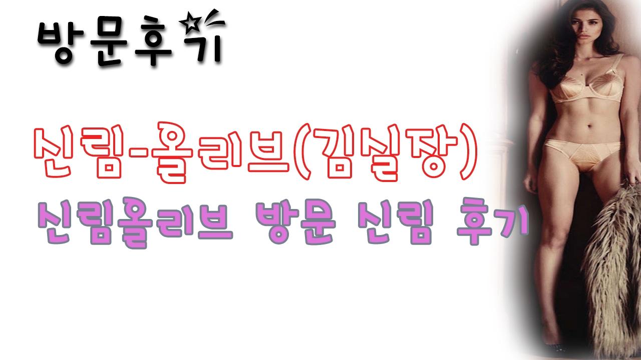신림올리브(김실장) (@sinlimollibeugimsiljang) Cover Image