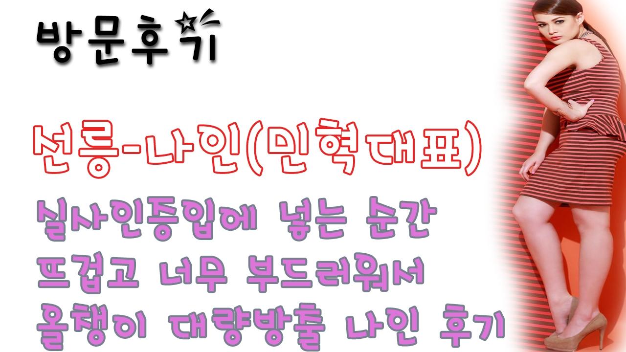 선릉나인(민혁대표) (@seonleungnainminhyeogdaepyo) Cover Image