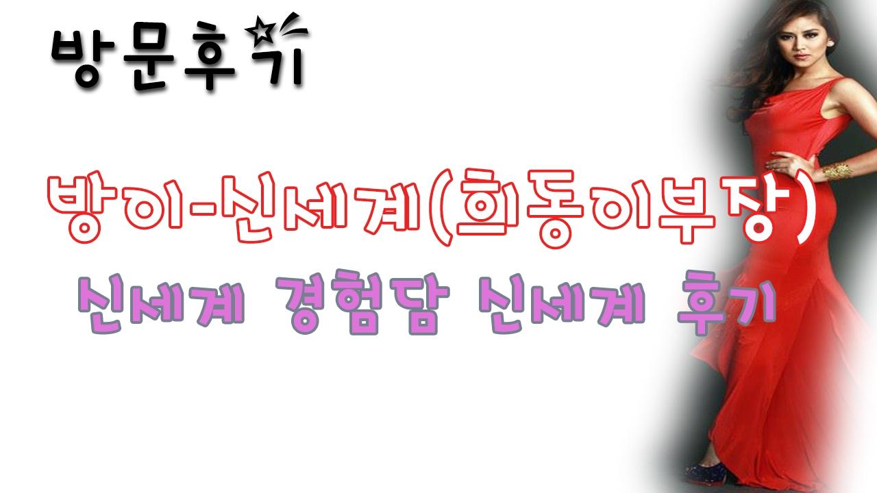방이신세계(희동이부장) (@bangisinsegyehuidongibujang) Cover Image