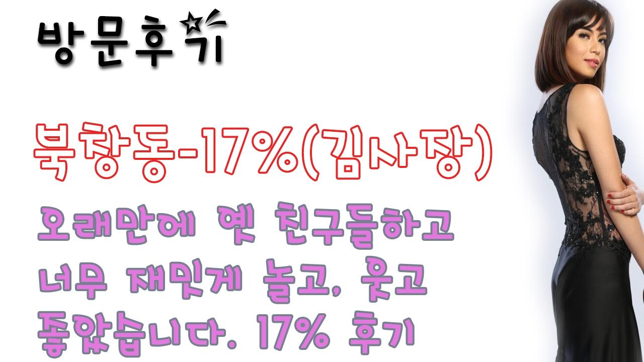 북창동17%(김사장) (@bugchangdong17gimsajang) Cover Image