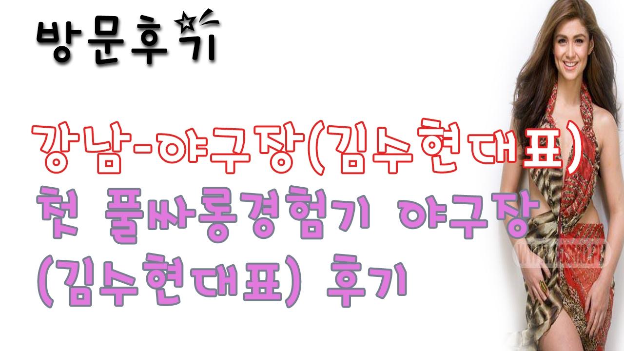 강남야구장(김수현대표) (@gangnam-yagujanggimsuhyeondaepyo) Cover Image