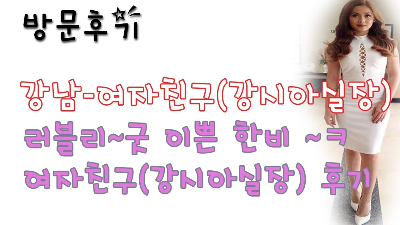 강남여자친구(강시아실장) (@gangnamyeojachingugangsiasiljang) Cover Image