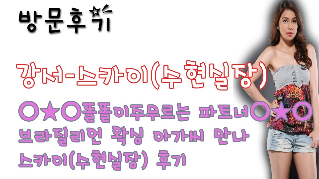 강서스카이(수현실장) (@gangseoseukaisuhyeonsiljang) Cover Image