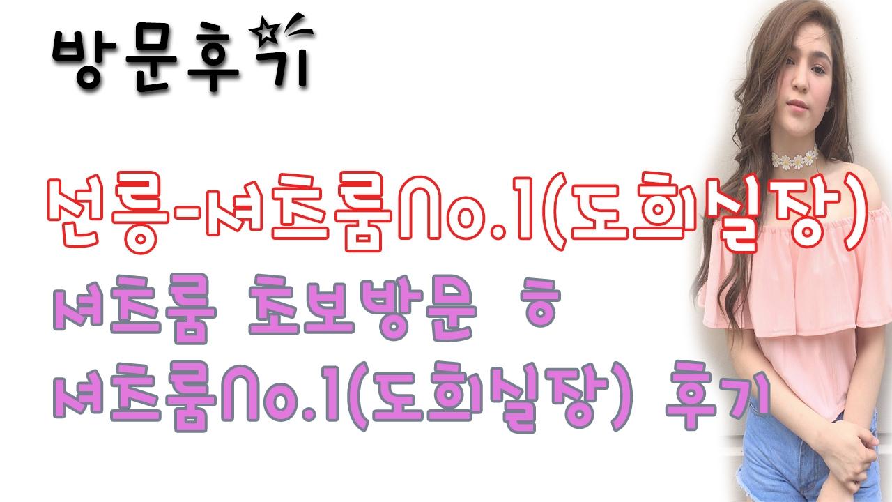 선릉셔츠룸No.1(도희실장) (@seonleungsyeocheulumnodohuisiljang) Cover Image