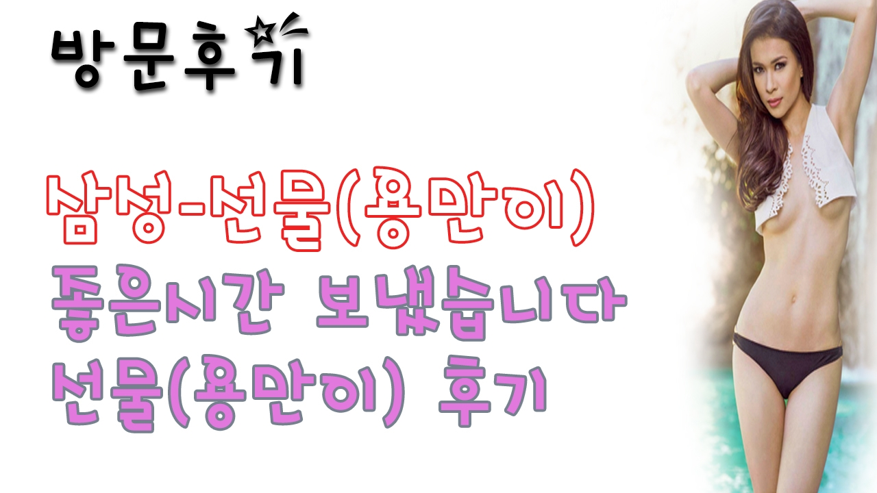 삼성선물(용만이) (@samseongseonmulyongman) Cover Image