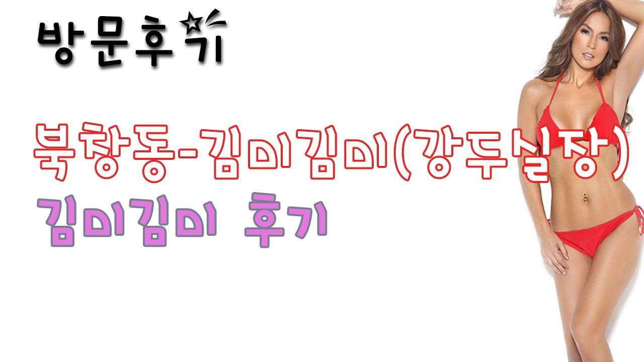 북창동김미김미(강두실장) (@bugchangdonggimmigimmigangdusiljang) Cover Image