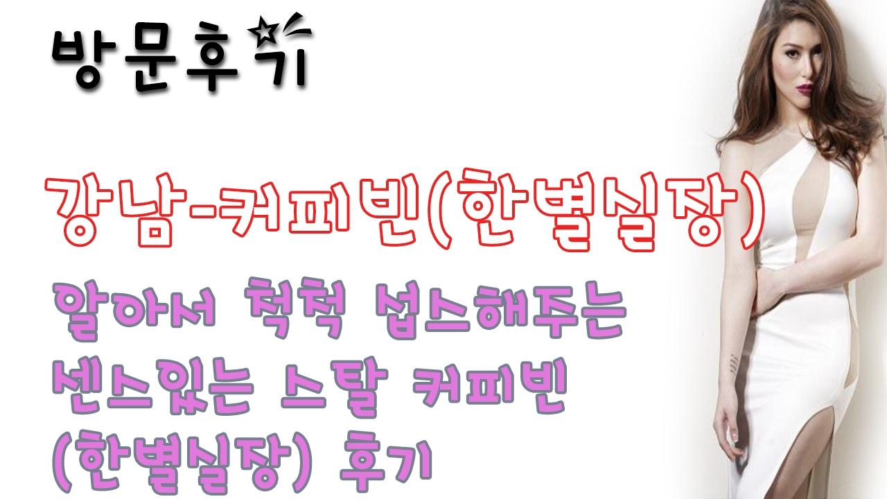 강남커피빈(한별실장) (@gangnamkeopibinhanbyeolsiljang) Cover Image