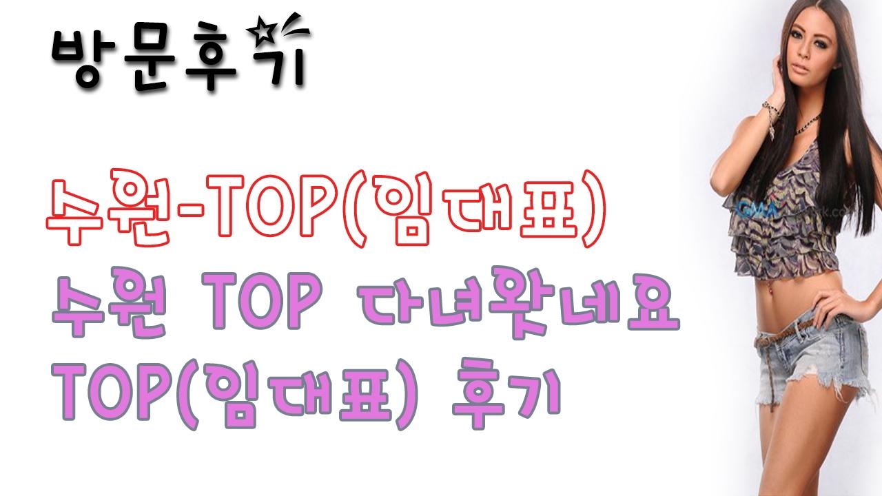 수원TOP(임대표) (@suwontopimdaepyo) Cover Image