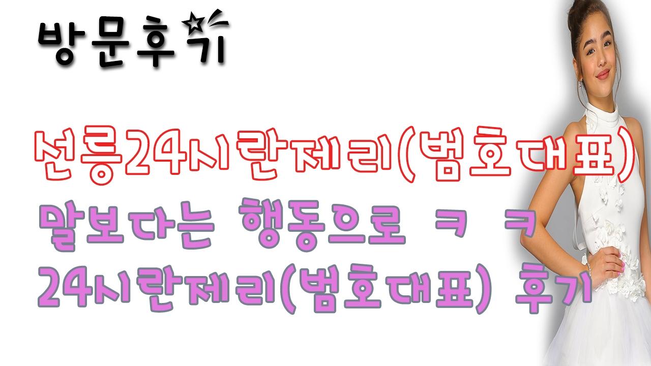 (@seonleung24silanjelibeomhodaepyo) Cover Image