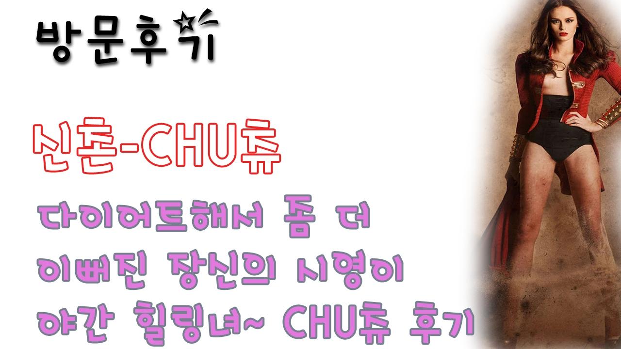 신촌CHU츄 (@sinchonchuchyu) Cover Image