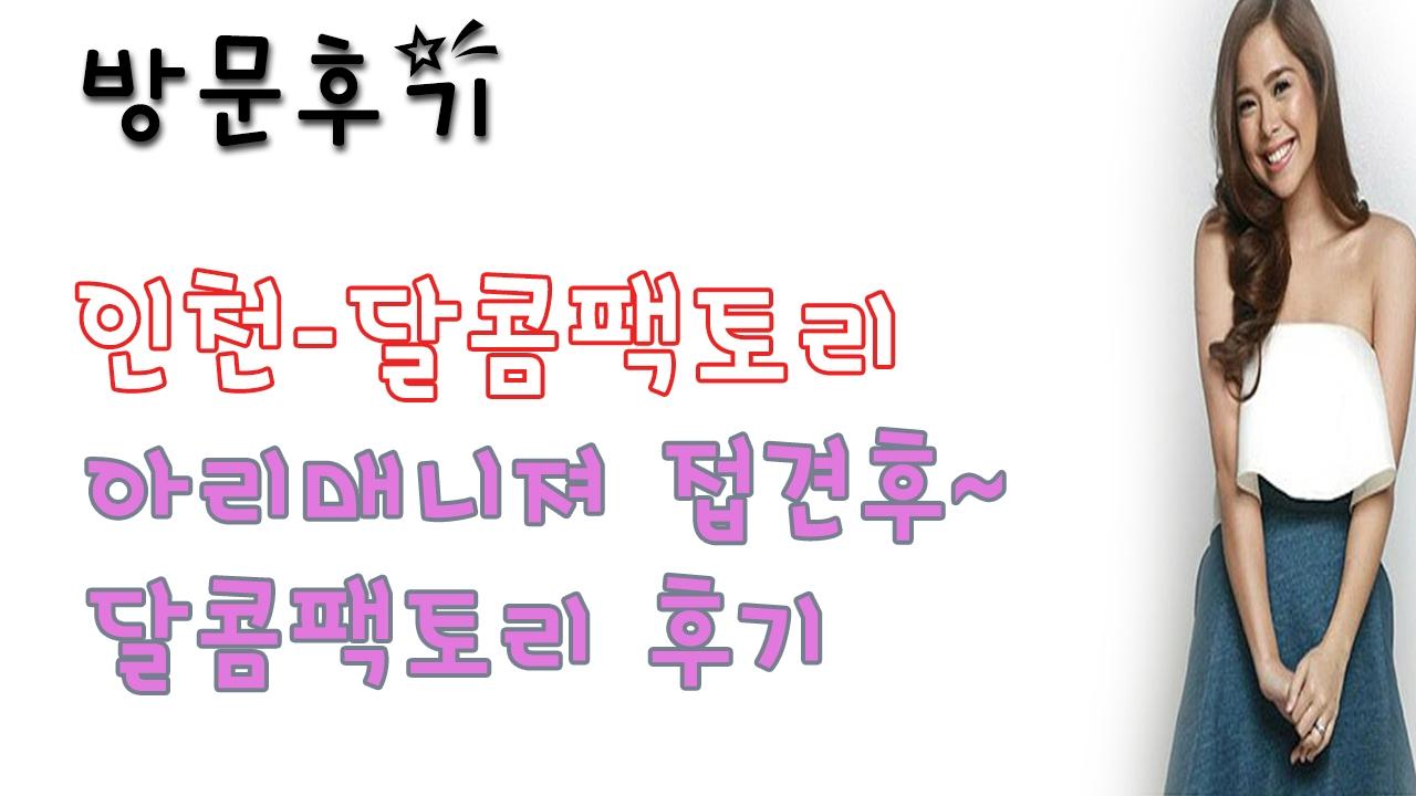 인천달콤팩토리 (@incheondalkompaegtoli) Cover Image