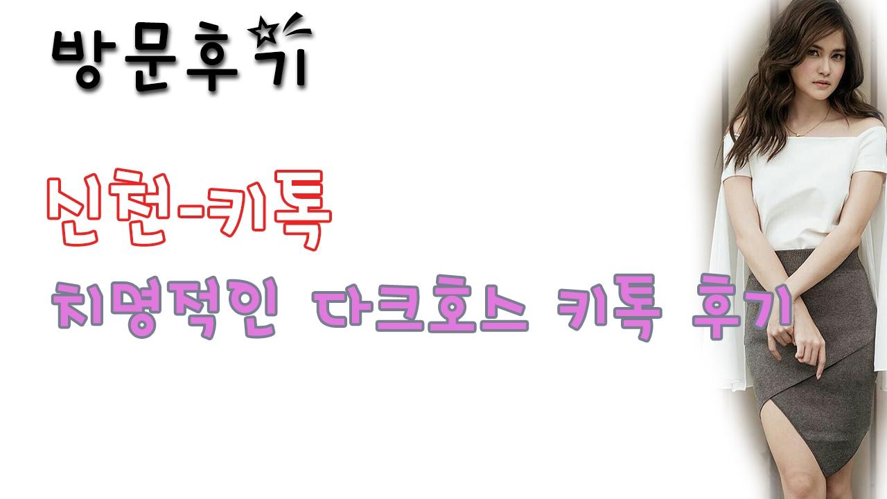 신천키톡 (@sincheonkitog) Cover Image