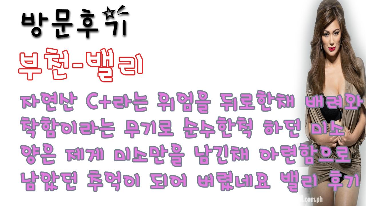 부천밸리 (@bucheonbaelli) Cover Image