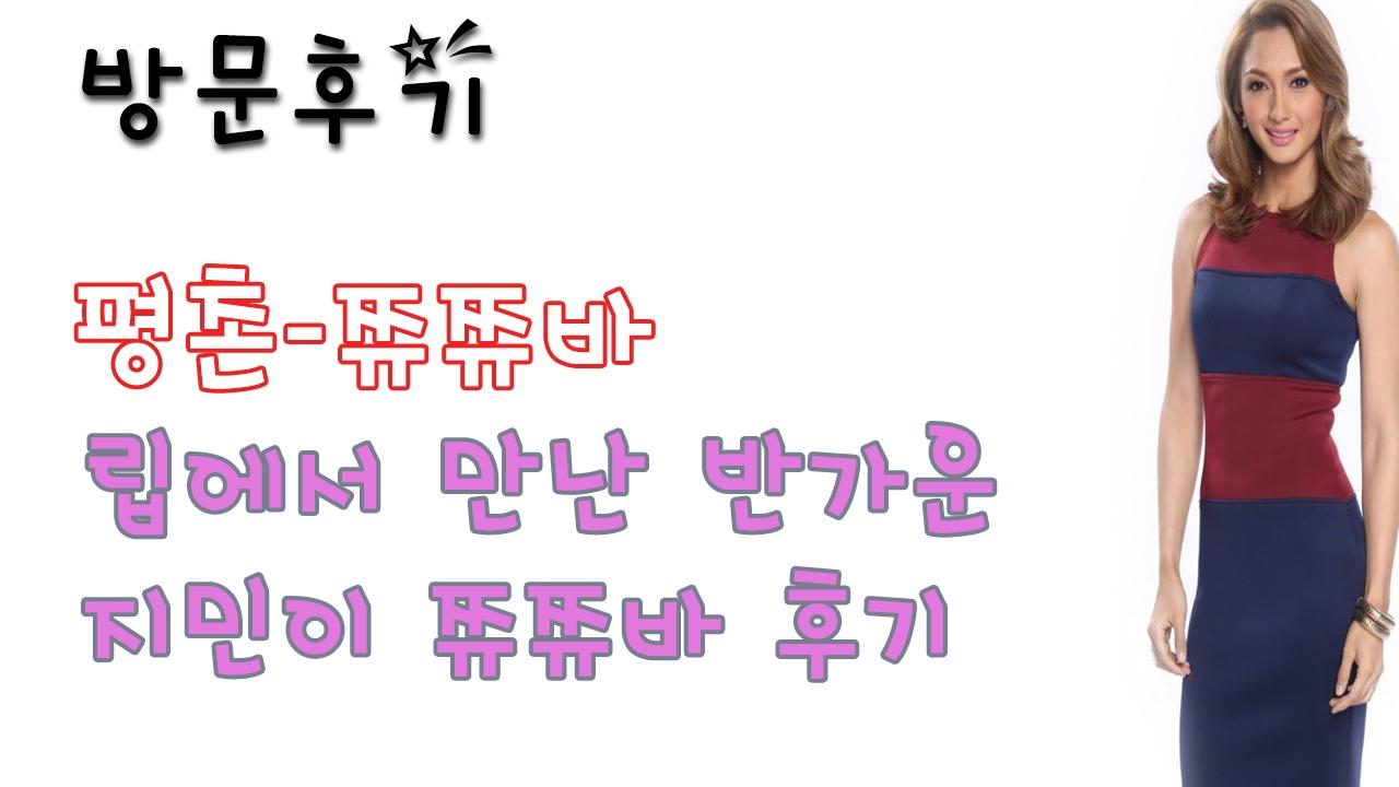 평촌쮸쮸바 (@pyeongchonjjyujjyuba) Cover Image
