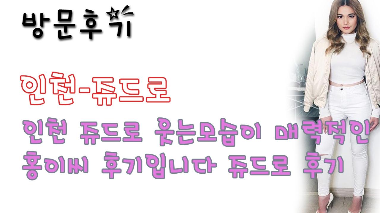 인천쥬드로 (@incheonjyudeulo) Cover Image
