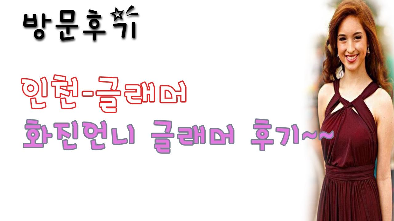 인천글래머 (@incheongeullaemeo) Cover Image